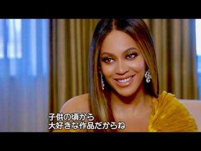 ビヨンセ「私が初めて泣いたディズニー映画よ」映画『ライオン・キング』ボーナス映像