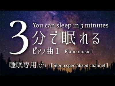 🌜睡眠用ピアノの決定版! 心地良いピアノ曲 🎵【眠れるピアノ曲】Relaxing Piano Music for Sleep. It's about Solfeggio frequency 528Hz