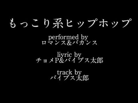 もっこり系ヒップホップ【MV】