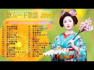 演歌ムード歌謡 2019 – ムード歌謡曲 昭和 メドレー – 昭和の懐メロ名曲・ムード歌謡