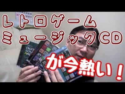 【ゲーム音楽】レトロゲームミュージックCDが今熱い!