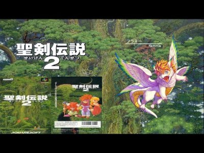 聖剣伝説2 SECRET of MANA Top10 BGM 1位~10位