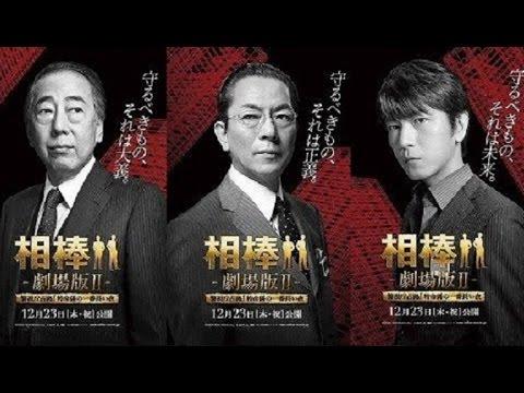 相棒BGM「終わりの始まり&別れの言葉」(劇場版IIエンディングver. )