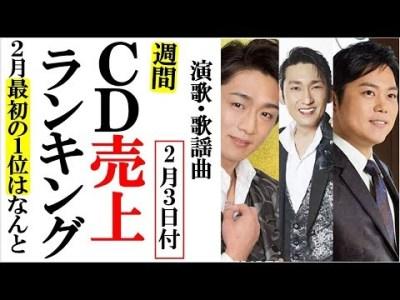 演歌CD売上オリコンランキング2月最初の1位はなんとあの人!三山ひろしや福田こうへい、真田ナオキに市川由紀乃など