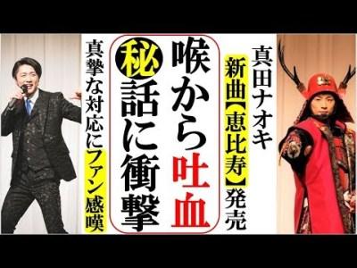 真田ナオキ新曲恵比寿発売で喉から吐血秘話を語りファン衝撃!吉幾三作詞作曲のノリのいい昭和香る歌謡曲
