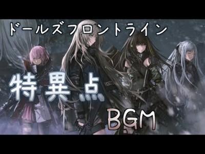 【ドルフロ】特異点 BGM(全曲)【Singularity – Complete Medley / Girls' Frontline】(少女前線)