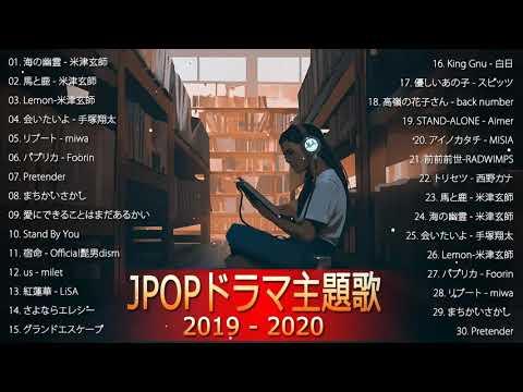 ドラマ主題歌 2019 –  2020 最新 挿入歌 邦楽 メドレー♥♥ 名曲J POPメドレー 日本の最高の歌メドレー 邦楽 10,000,000回を超えた再生回数 ランキング 名曲 メドレ