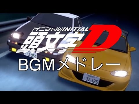 【頭文字D】BGM サビメドレー ユーロビート