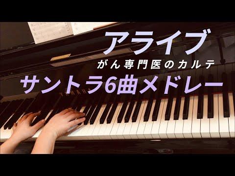 アライブ〜がん専門医のカルテ〜サントラ6曲メドレー
