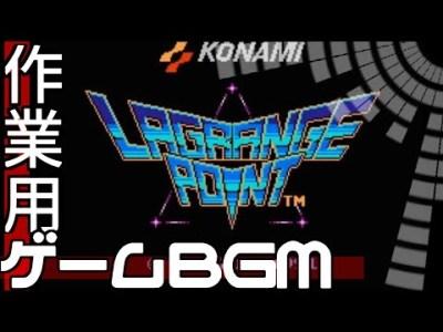 ♪ラグランジュポイント♪【FC】作業用ゲームbgm【サギョーノオトモ】/♪LAGRANGE POINT♪【NES】