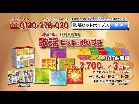【歌謡ヒットポップス】CD6枚組  全107曲            ご注文はこちら⇒ http://www.um3.jp/shop/g/g5917A/