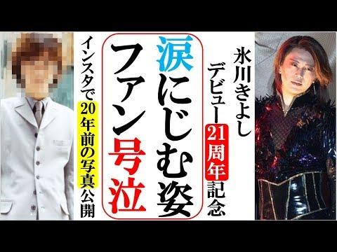 氷川きよし21周年記念コンサートはデビュー1発目と同じ舞台!ファンに感謝!インスタでは20年前の写真も公開