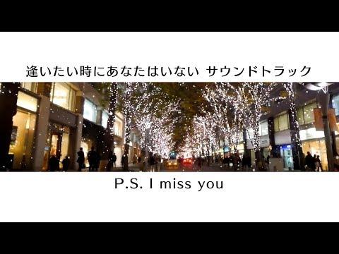 逢いたい時にあなたはいない サウンドトラック P.S. I miss you