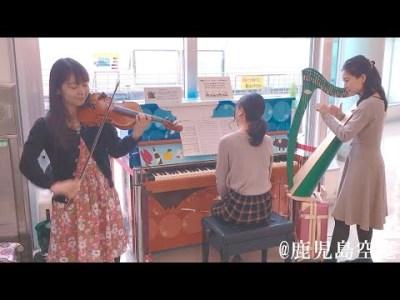 【ストリートピアノ】美女と野獣メドレー@鹿児島空港【バイオリン×ハープ×ピアノ】