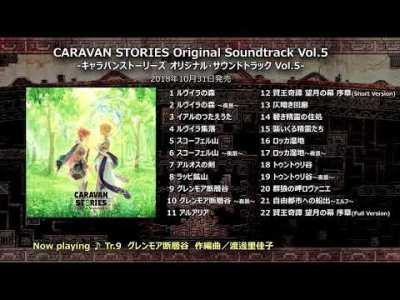 キャラバンストーリーズ オリジナル・サウンドトラック Vol.5 試聴PV