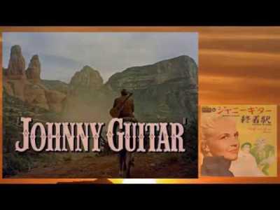 「ジャニー・ギターJohnny Guitar」ペギー・リー、Peggy Lee