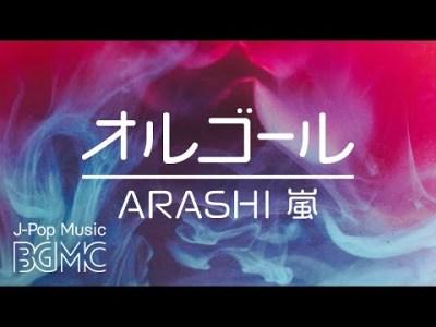 嵐オルゴールメドレー Vol.2【ゆったり睡眠用BGM】癒しのJ-POPカバーコレクション – ARASHI Music Box Cover Collection
