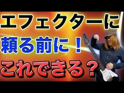 エフェクター不要!!ギター本体のみで音色をコントロール!【ギターレッスン】