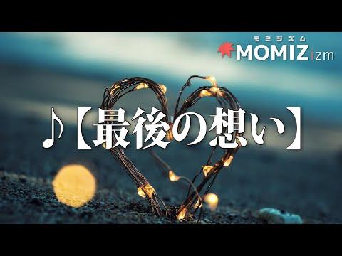 【フリーBGM】切ない感動のピアノオーケストラ「最後の想い」【自主映画サントラ】
