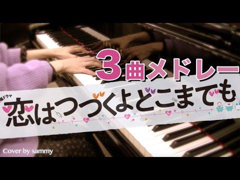 ドラマ「恋はつづくよどこまでも」3曲メドレー【ピアノカバー 】Koi ha Tsuzukuyo Dokomademo 3 songs medley