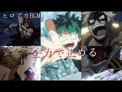 【MAD】ヒロアカ 「全力で止める」OST/BGM セリフ付き