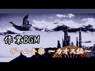 【作業用BGM】ゲーム音楽 – 詰め合わせver.『おすすめ超厳選』