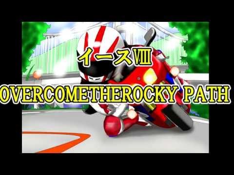爽快にバイクで峠を走りたくなるゲームBGM!イースⅧOVERCOME THE ROCKY PATH