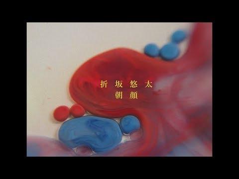 折坂悠太 – 朝顔 (Official Music Video) / Yuta Orisaka – Asagao