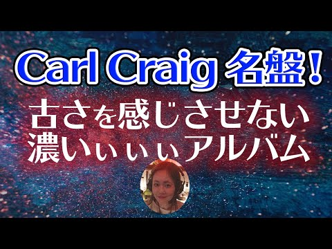 Carl Craigの名盤!古さを感じさせないアルバム!素晴らしく美しく構成された曲が満載!