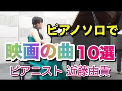 きっと知ってる【有名な映画音楽10選】ピアニスト 近藤由貴/10 Famous Pieces-Movie Soundtracks, Piano Yuki Kondo