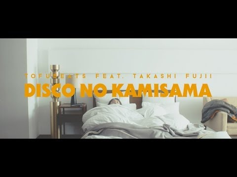 tofubeats – ディスコの神様 feat.藤井隆(official MV)