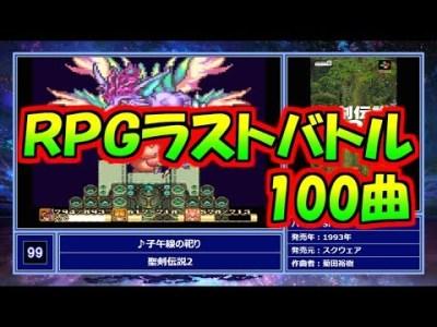【全100曲】RPGラストバトル良曲集【作業用BGM】RPG Final Battle Themes