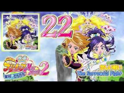Futari wa Precure Max Heart the Movie 2 OST Track22