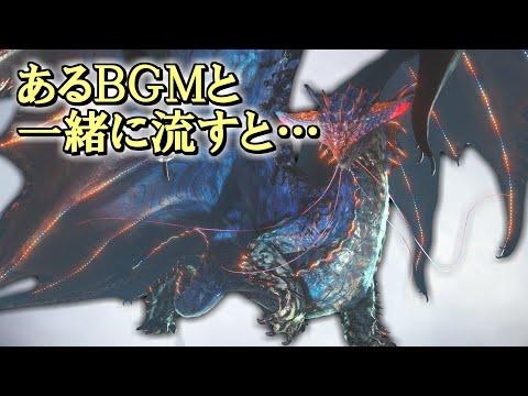 【MHWI】ネロミェールのBGMに仕込まれた隠し要素
