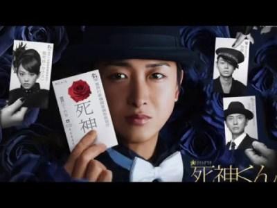 テレビドラマ/ 死神くん [サウンドトラック]・01 死神くん