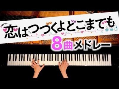 『恋はつづくよどこまでも』8曲メドレー – I LOVE… – 耳コピピアノカバー – 勉強用・作業用BGM – piano cover – CANACANA