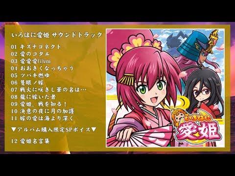 いろはに愛姫 サウンドトラック【ほぼ全曲試聴】/Daito Music