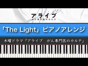 (フル)ドラマ『アライブ がん専門医のカルテ(挿入歌)』ジャニスクランチ「The Light」 ピアノアレンジ
