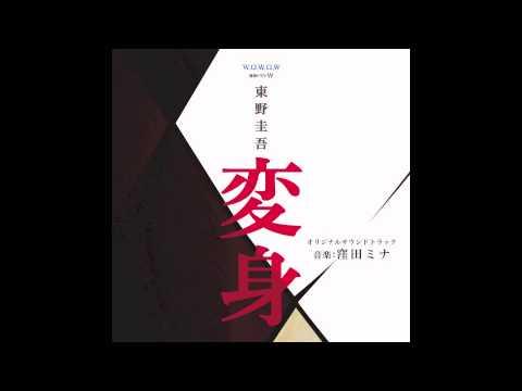 「変身」サントラ盤ダイジェスト / 窪田ミナ Mina Kubota