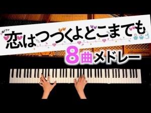 『恋はつづくよどこまでも』8曲メドレー – I LOVE… – 楽譜 – 耳コピピアノカバー – 勉強用・作業用BGM – piano cover – CANACANA