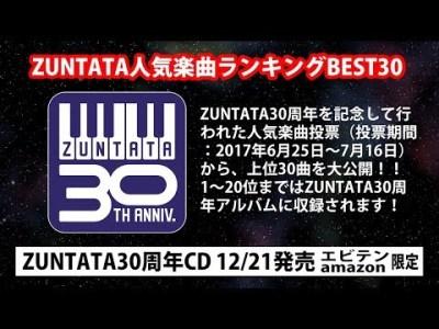 【公式】ZUNTATA人気曲ランキングBEST30