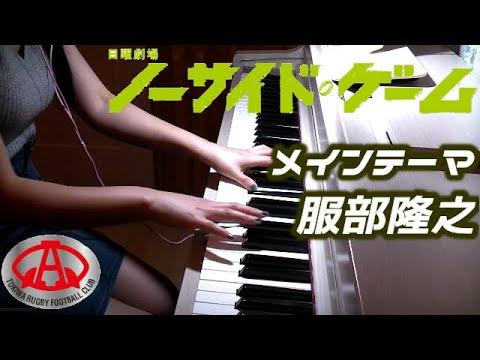 『ノーサイド・ゲーム』サントラ メインテーマ 服部隆之 TBS日曜劇場 drama noside game OST Main Theme Takayuki Hattori