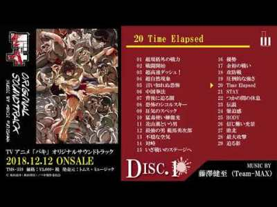 TVアニメ「バキ」オリジナルサウンドトラック試聴動画