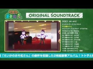 「えいがのおそ松さん オリジナルサウンドトラック」試聴動画