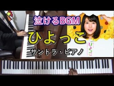 【泣けるBGM】朝ドラ「ひよっこ」サントラより(Chor.Draft)