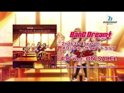アニメ「BanG Dream! 2nd&3rd Season」オリジナル・サウンドトラック CM