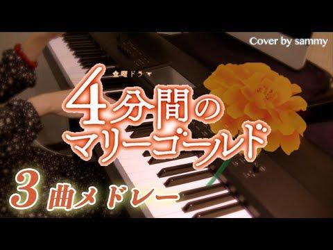 【楽譜あり】ドラマ「4分間のマリーゴールド」3曲メドレー/サントラ/OST/ピアノ/PianoCover/Marigold in 4minutes