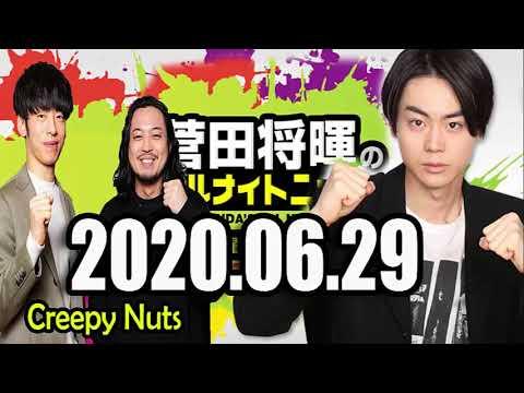 2020.06.29  菅田将暉のオールナイトニッポン ゲスト :Creepy Nuts