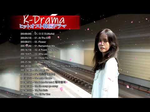 ヒットオスト韓国ドラマ- 最高のサウンドトラック韓国ドラマ人気 – 韓国ドラマOST -主題歌集 – 史上最高の韓国ドラマ- 恋愛映画 主題歌2020