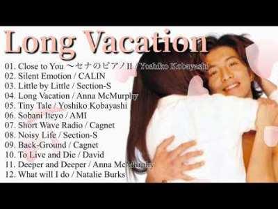 【Long Vacation】ロングバケーション サウンドトラック